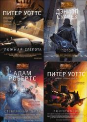 Серия - Звезды научной фантастики (4 книги)