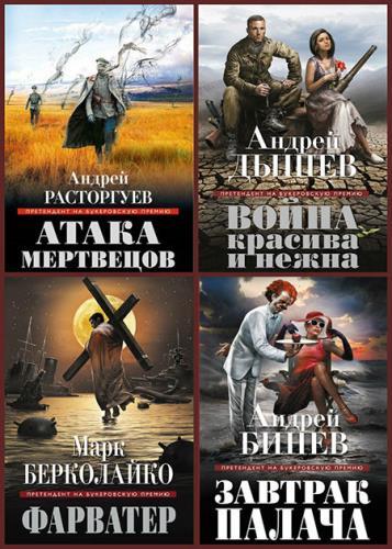 Серия - Претендент на Букеровскую премию (8 книг)