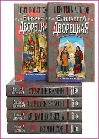Елизавета Дворецкая - Сборник сочинений(51 книга)