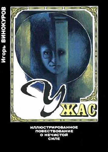 Винокуров Игорь - Ужас. Иллюстрированное повествование о нечистой силе