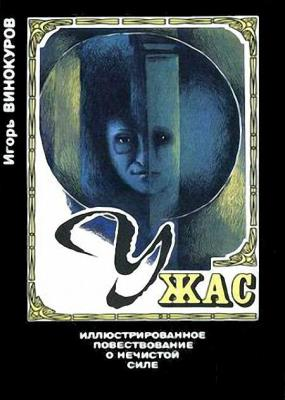 Винокуров Игорь - Ужас. Иллюстрированное повествование о нечистой силе (1995)