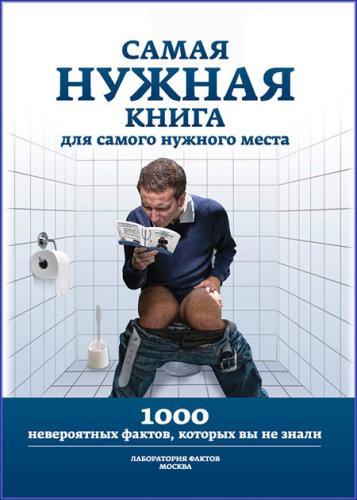 Л. В. Кремер - Самая нужная книга для самого нужного места. 1000 невероятных фактов, которых вы не знали