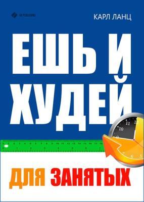 Карл Ланц - Ешь и худей для занятых (2014)