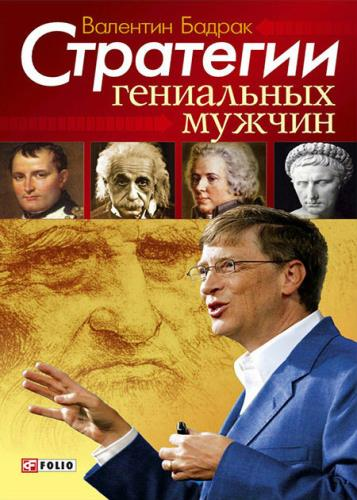 Валентин Бадрак - Стратегии гениальных мужчин
