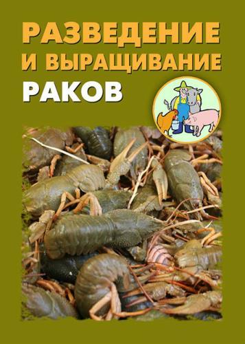 И. Мельников,А. Ханников - Разведение и выращивание раков