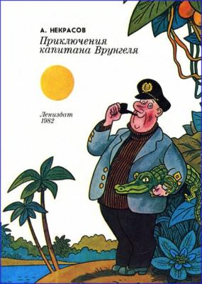 НекрасовАндрей - Приключения капитана Врунгеля (художник Виктор Боковня/1982)