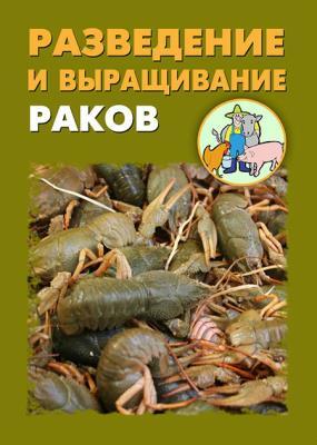 И. Мельников,А. Ханников - Разведение и выращивание раков (2012)