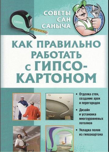 Умельцев Юрий - Как правильно работать с гипсокартоном