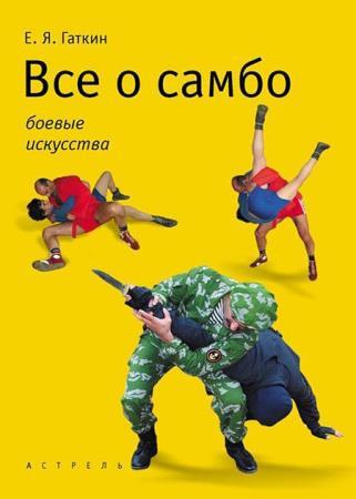 Евгений Гаткин - Все о самбо