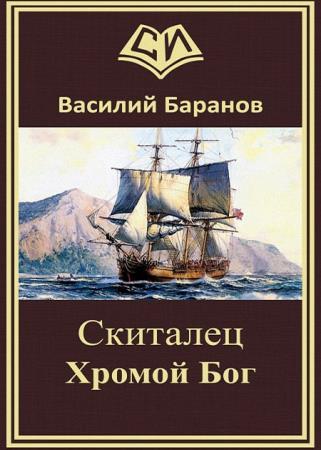 Баранов Василий - Скиталец. Хромой бог