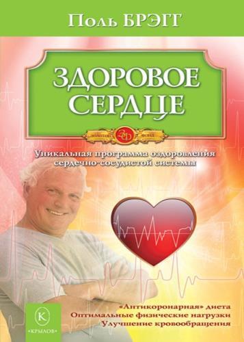Поль Брэгг - Здоровое сердце. Уникальная программа оздоровления сердечно-сосудистой системы