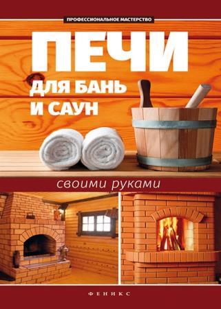 Калюжный Сергей - Печи для бань и саун своими руками