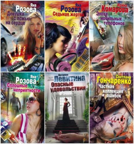 Серия - Опасные удовольствия (35 книг)