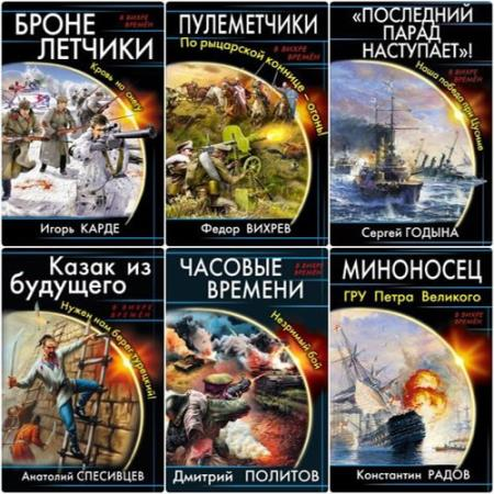 Серия - В вихре времен (72 книги)