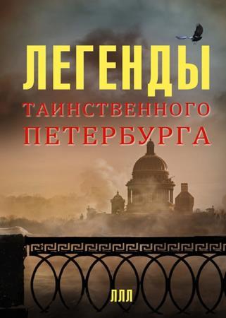 Леонид Мацих - Легенды таинственного Петербурга