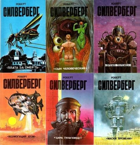 Роберт Силверберг - Сборник сочинений (202 книги)
