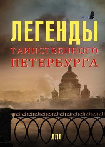 Леонид Мацих - Легенды загадочного Петербурга