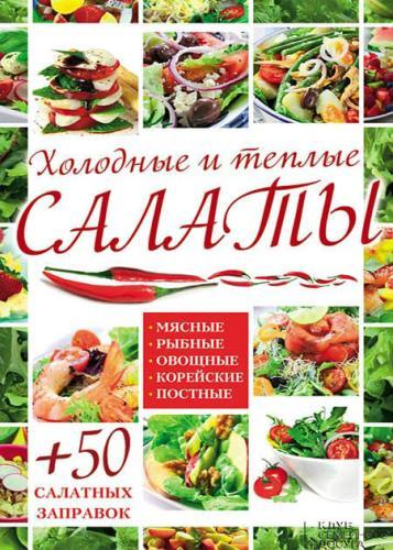 Арина Гагарина - Холодные и теплые салаты. Мясные, рыбные, овощные, корейские, постные