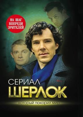 Елизавета Бута - Шерлок. На шаг впереди зрителей (2014)