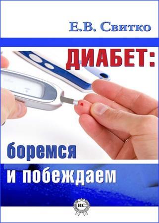 Елена Свитко - Диабет: боремся и побеждаем
