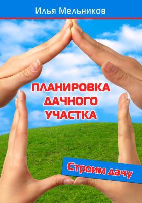 Илья Мельников - Планировка дачного участка