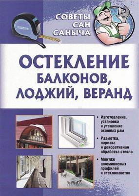 - Остекление балконов, лоджий, веранд