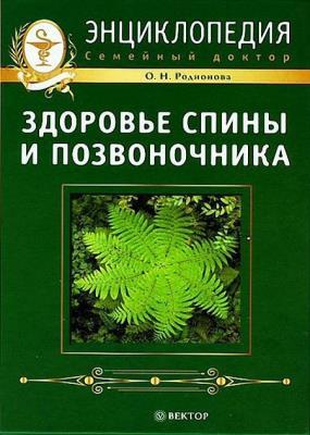 Родионова Ольга - Здоровье спины и позвоночника. Энциклопедия (2009)