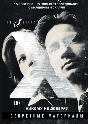 Джонатан Мэйберри - The X-files. Секретные материалы. Никому не доверяй