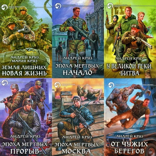 Андрей Круз - Сборник сочинений(29 книг)