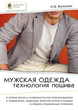 Наталия Волкова - Мужская одежда. Технология пошива