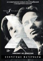 �������� �������� - The X-files. ��������� ���������. ������ �� �������
