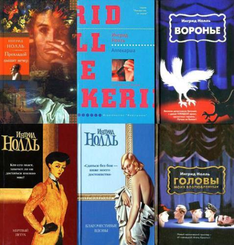Ингрид Нолль - Сборник сочинений(12 книг)