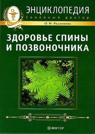 Родионова Ольга - Здоровье спины и позвоночника. Энциклопедия