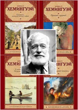 Эрнест Хемингуэй - Сборник сочинений (92 книги)