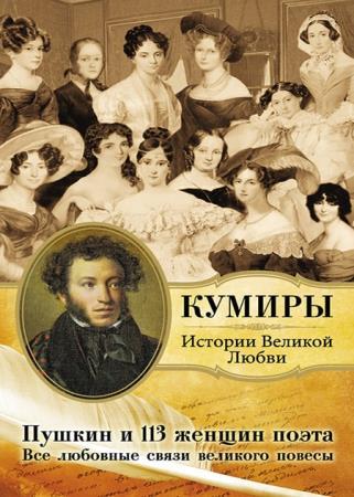 Автор неизвестен - Пушкин и 113 женщин поэта. Все любовные связи великого повесы