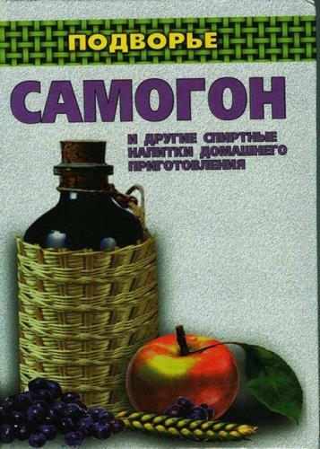 Байдакова Ирина - Самогон и другие спиртные напитки домашнего приготовления