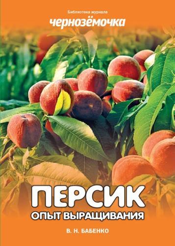 Владимир Бабенко - Персик. Опыт выращивания