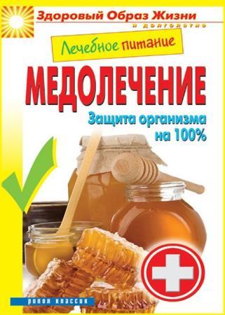 Кашин Сергей - Лечебное питание. Медолечение. Защита организма на 100%