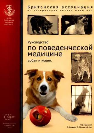Симпсон Джон - Руководство по поведенческой медицине собак и кошек