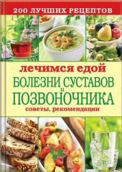 Сергей Кашин - Лечимся едой. Болезни суставов и позвоночника. 200 лучших рецептов