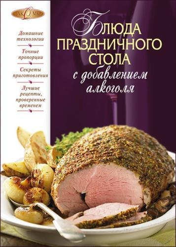 Марина Соколовская - Блюда праздничного стола с добавлением алкоголя