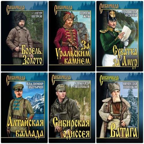 Серия - Сибириада (82 тома)