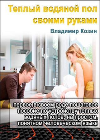 Козин Владимир - Теплый водяной пол своими руками
