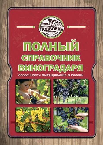 Тамара Руцкая - Полный справочник виноградаря. Особенности выращивания в России