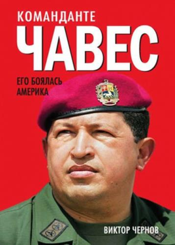 Чернов Виктор - Команданте Чавес. Его боялась Америка