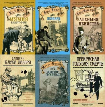 Серия - Ретро-детектив (55 книг)