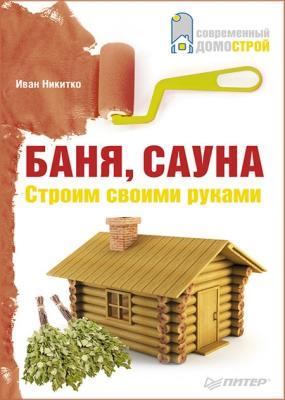 Иван Никитко - Баня, сауна. Строим своими руками