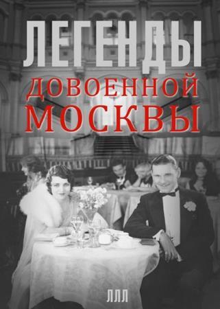Елена Прокофьева, Татьяна Умнова - Легенды довоенной Москвы