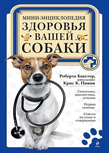 Роберта Бакстер - Мини-энциклопедия здоровья вашей собаки