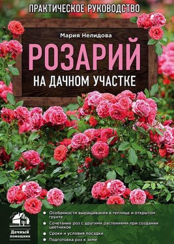 Мария Нелидова - Розарий на дачном участке
